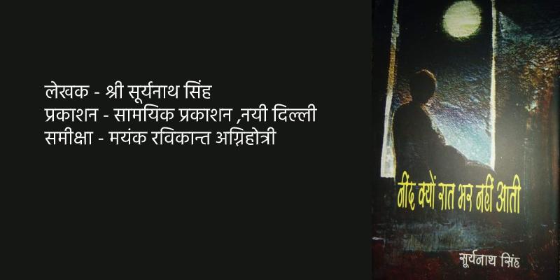 book need kuy raat bhar nahi aati