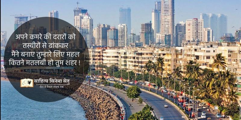 banner-mumbai-city