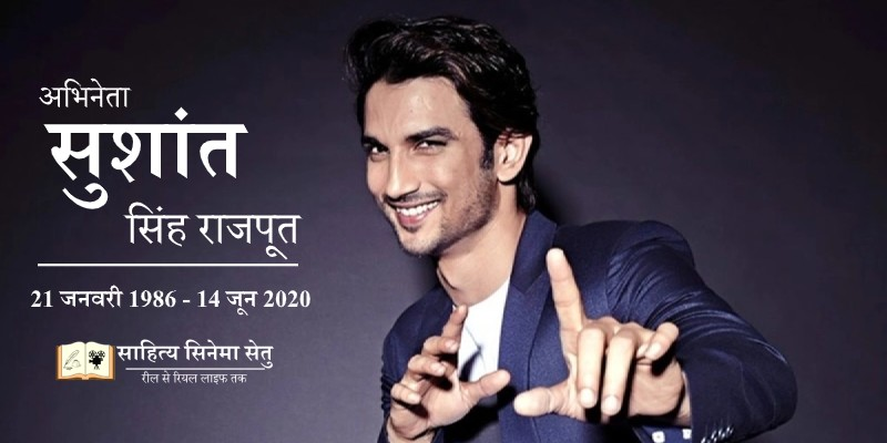 actor sushant singh rajput