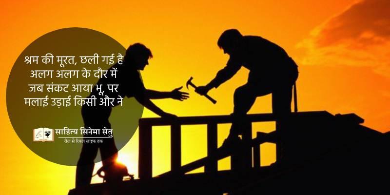 banner-poem-shram-ki-murat