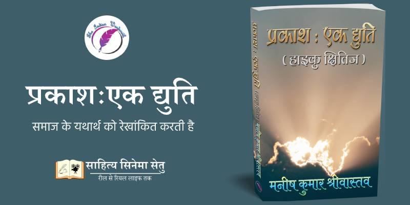 the-indian-wordsmith-book-prakash