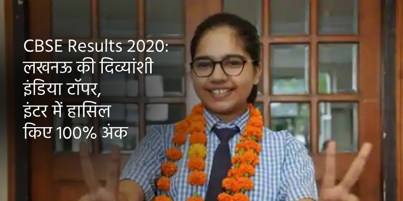 Topper Divyanshi Jain