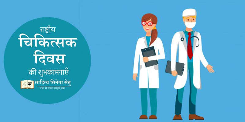 happy national doctor's day