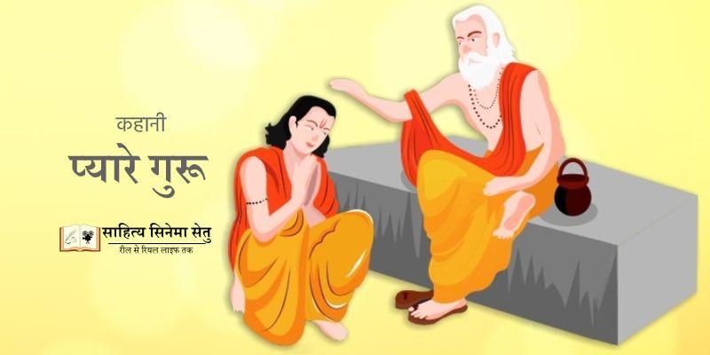 khani payare guru