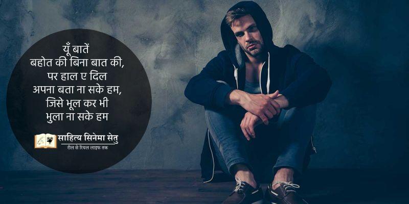 poem bhula na sake hum