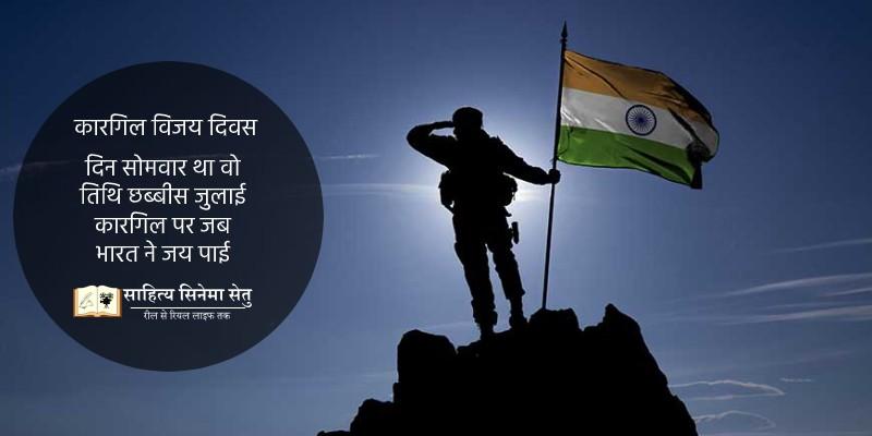 poem kargil vijay diwas