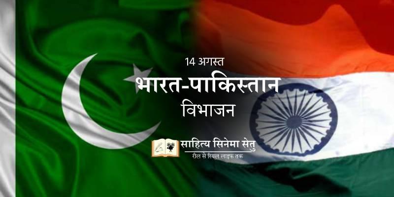 India-Pakistan partition
