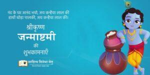 happy shree krishna janmastami