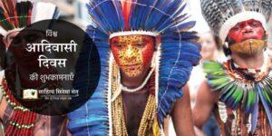 happy world tribal day