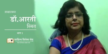 interview dr aarti smit part-1