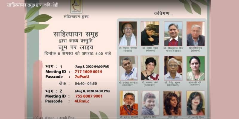 online kavi semmelan by Sahityayan Trust