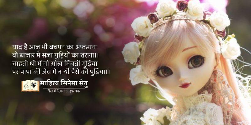 poem gudiya
