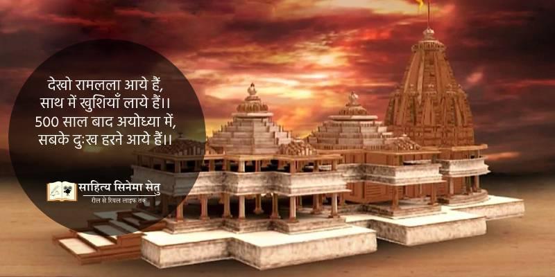 ram temple ayodhya