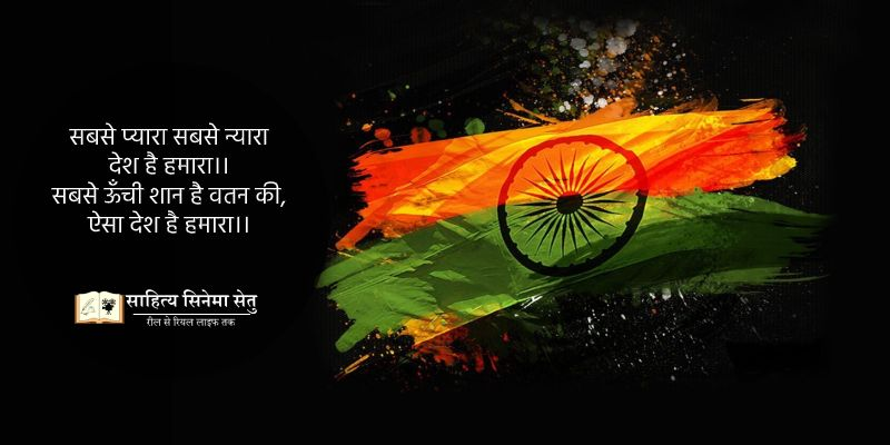 song on independence day