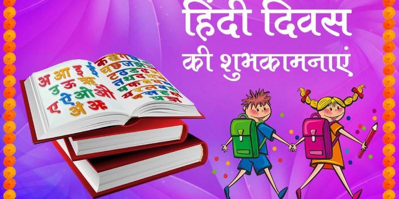 meri hindi