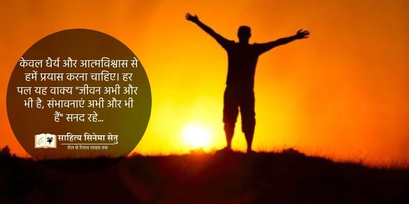 zindgi abhi aur bhi hai