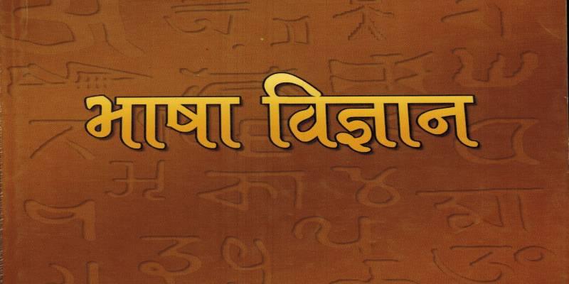 bhashavigyan